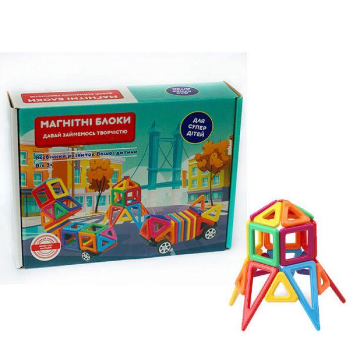 Магнітний конструктор для дітей. 33 деталей. Безкоштовна доставка!