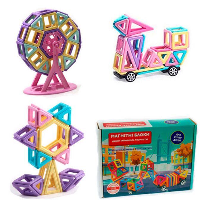 Магнітний конструктор для дітей 136 деталей.  Безкоштовна доставка!